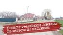 Почему российские деревни и сёла не похожи на немецкие Индюки слава украине уже не те.