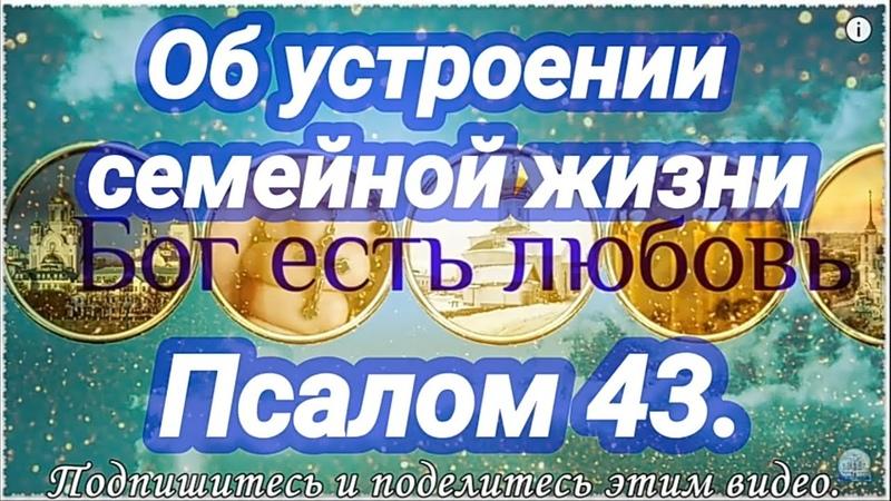 ЧТОБЫ ЖИТЬ В МИРЕ И ЛЮБВИ Псалом 43 Об устроении семейной жизни Слушать псалтирь на русском языке
