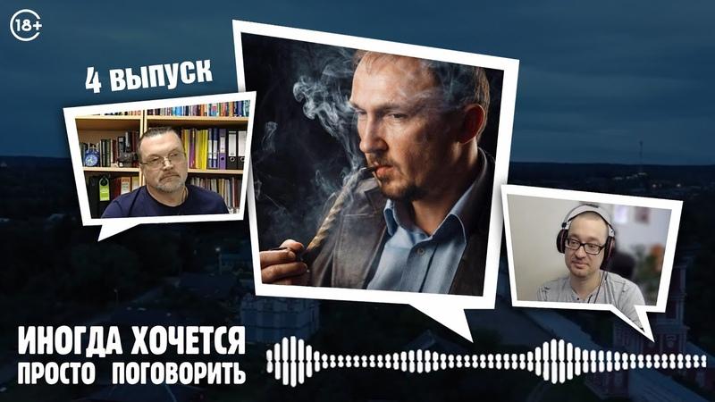 Иногда поговорить. 4-й выпуск. Беседуем с архитектором Дмитрием Ермаковым.