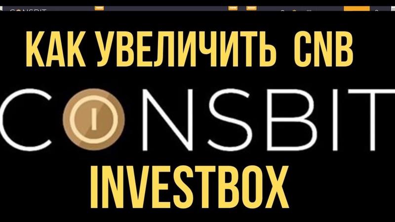 Coinsbit Как увеличить CNB в InvestBox биржи Коинсбит