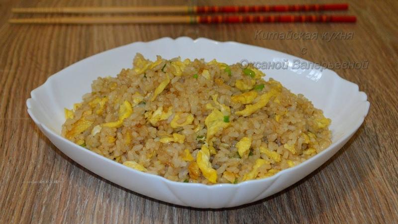 Рис жареный с яйцом по китайски 蛋炒饭 Dàn chǎofàn Китайская кухня с Оксаной Валерьевной Fried rice with egg