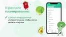 Приложение SlimApp — ваш личный диетолог и помощник