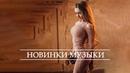 Лучшие ХИТЫ 2020 ⚡ ТОП МУЗЫКА Июнь 2020 ⚡ Русская Музыка ⚡ Новинки Музыки ⚡ Russische Musik 4