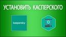 Как установить лицензионный антивирус Касперского