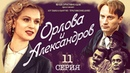 Орлова и Александров 11 серия Весь сериал