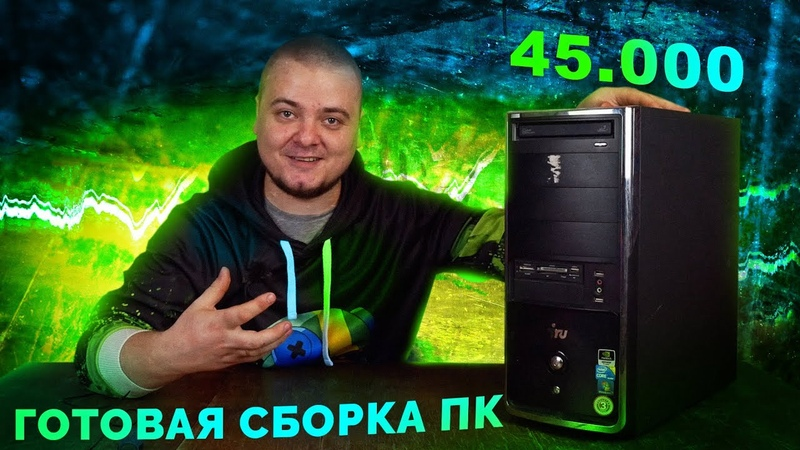 Готовая сборка ПК за 45 000 рублей из 2012 года Компобудни 40