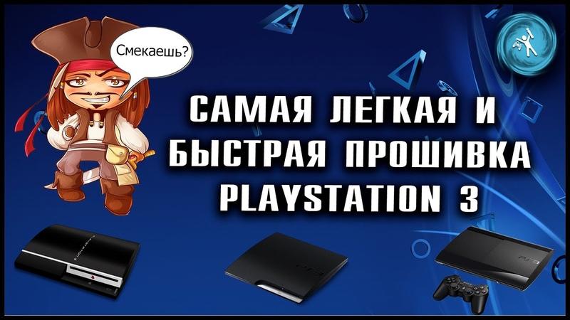 Взлом любой модели PlayStation 3 за 5 минут! Прошивка 4.86.1(PS3 Fat, PS3 Slim, PS3 Super slim)