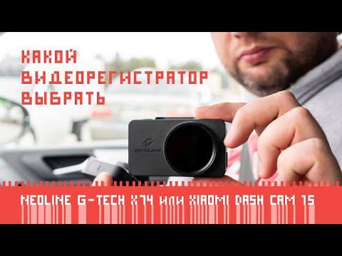 Какой видеорегистратор выбрать Neoline G TECH X74 или Xiaomi Dash Cam 1S