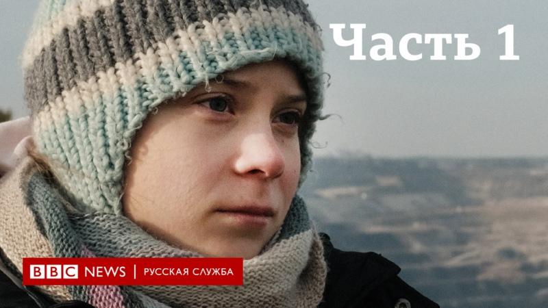 Грета Тунберг Год чтобы изменить мир Часть 1 Документальный фильм Би Би Си