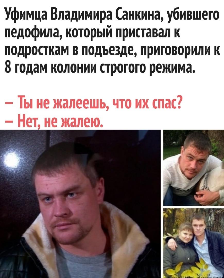 Сегодня суд по делу Владимира Санкина вынес приговор.