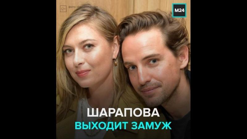 Мария Шарапова выходит замуж Москва 24