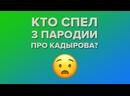 ПРО КАДЫРОВА 3 пародии от Мурзилок!