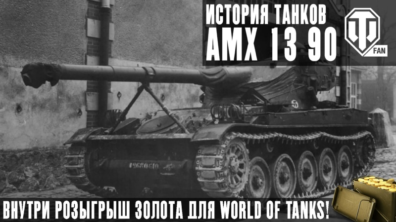 AMX 13 90 Француз с качающейся башней