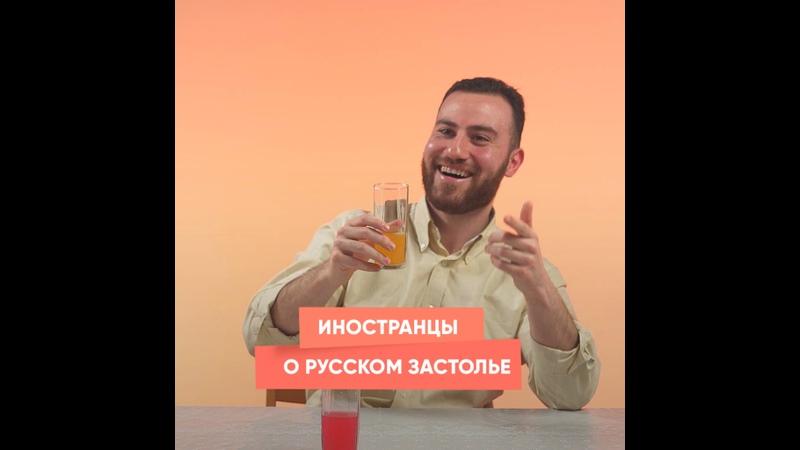 Иностранцы пробуют блюда русского застолья