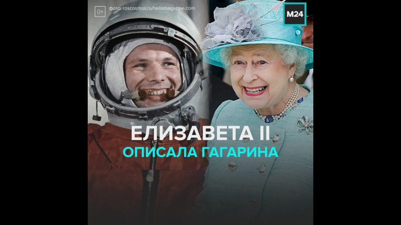 Елизавета II описала Гагарина Москва 24