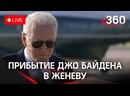 Прибытие Джо Байдена в Женеву перед встречей с Владимиром Путиным. Прямая трансляция