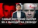 «Его любили все столичные проститутки» киллера «ореховских» на свободе убьют