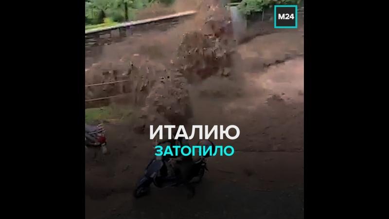 Италию затопило Москва 24