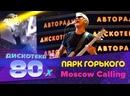 Парк Горького - Moscow Calling LIVE @ Дискотека 80-х 2012