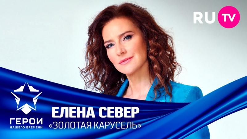 Концерт Герои нашего времени Елена Север Золотая карусель