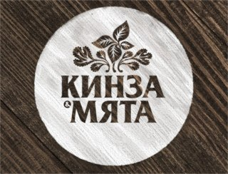 Кинза-Мята