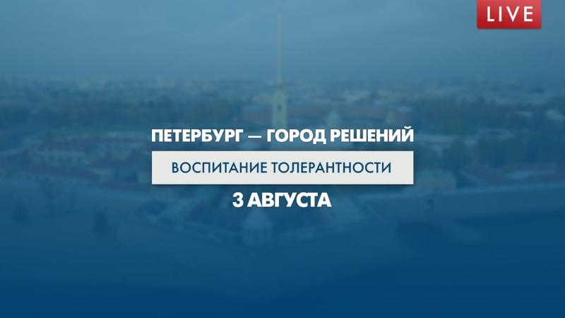 Петербург город решений Воспитание толерантности