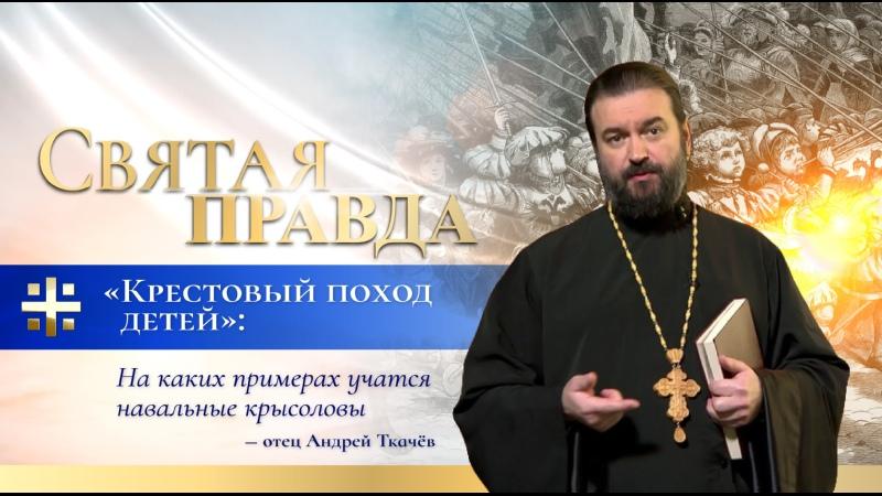 Крестовый поход детей На каких примерах учатся навальные крысоловы отец Андрей Ткачёв