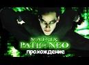 У НЕО НЕТ ВЫБОРА! The Matrix Path of Neo обзор ретро игры