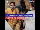 «Спутник V» начал борьбу с индийским штаммом — Россия 1