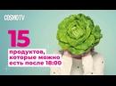 Cosmo TV 15 вкусных диетических продуктов, которые можно есть после 1800