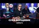 СерьГа - Сука-борщевик LIVE @ Авторадио