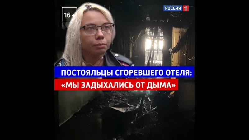 Постояльцы сгоревшей гостиницы задыхались от дыма Россия 1