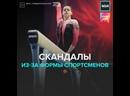 Скандалы с одеждой спортсменов — Москва 24