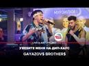GAYAZOV$ BROTHER$ - Увезите Меня на Дипхаус LIVE Авторадио