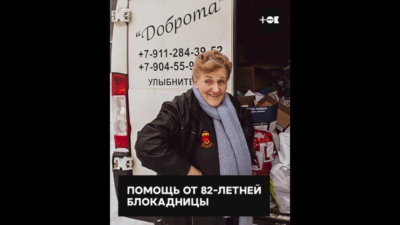 82 летняя блокадница Галина Яковлева доставляет продукты бедным