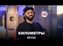 SEVAK - Километры LIVE @ Авторадио