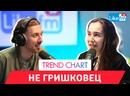 НЕ ГРИШКОВЕЦ про знакомство с DJ Smash, образование в творчестве и русских исполнителей