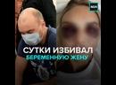 В Екатеринбурге бизнесмен похитил и сутки избивал беременную жену — Москва 24