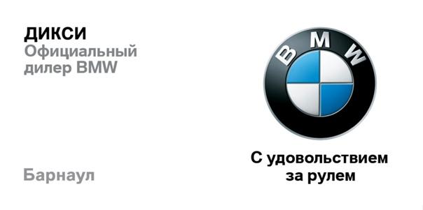 BMW Barnaul