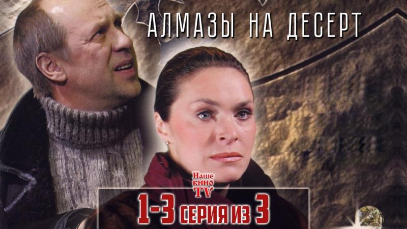 Алмазы на десерт 2006 детектив 1 3 серии из 3