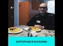 В уральской колонии открыли кафе с бургерами — Москва 24