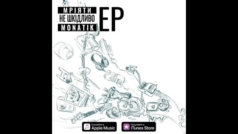 Слушайте EP MONATIK - «Мріяти не шкідливо»!