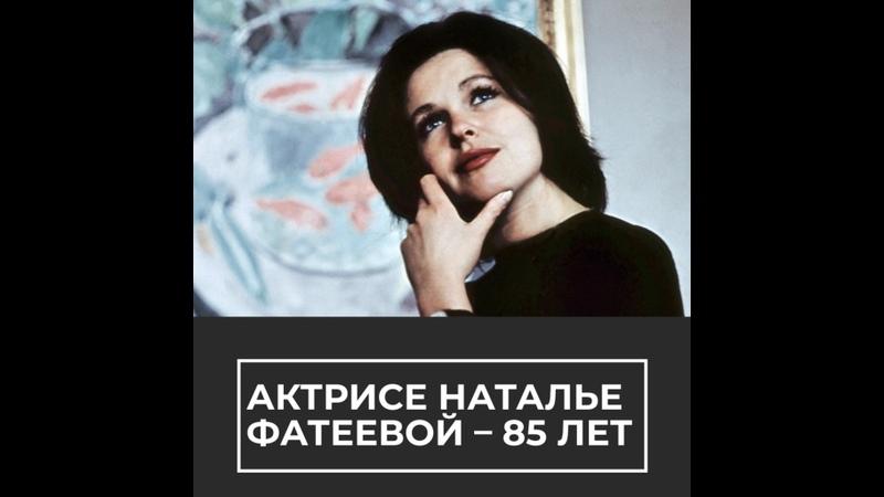 К 85 летию Натальи Фатеевой