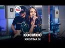 🅰️ Kristina Si - Космос LIVE @ Авторадио