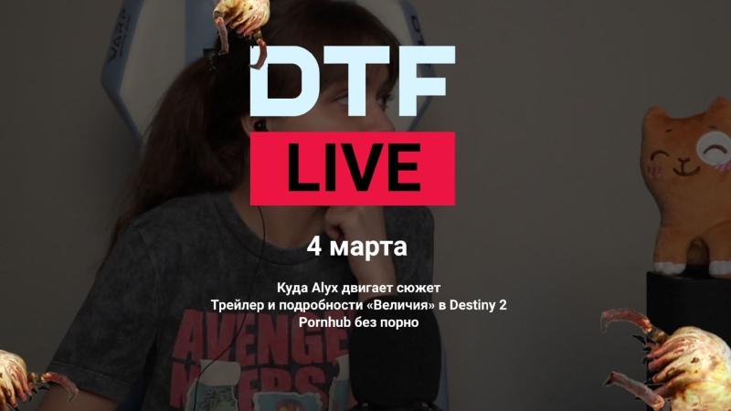 DTF LIVE снова Alyx Dreams и немного Pornhub