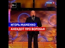 День юмора Анекдот Игоря Маменко — Россия 1