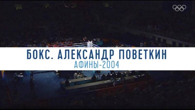 Olympic Channel Поветкин