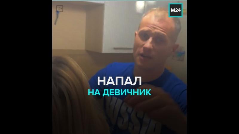 Напал на девичник Москва 24