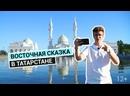 Болгар восточная сказка в России