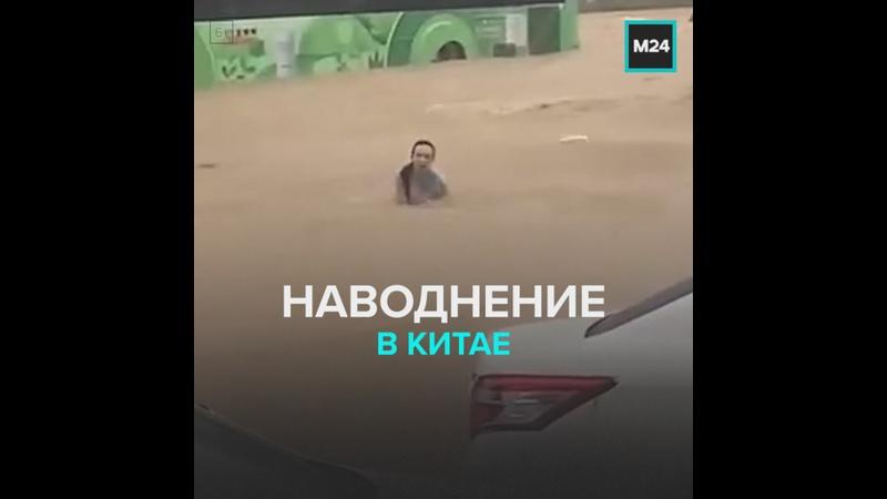 В Китае вагоны метро затопило вместе с пассажирами Москва 24